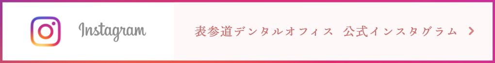 表参道デンタルオフィス 公式インスタグラム