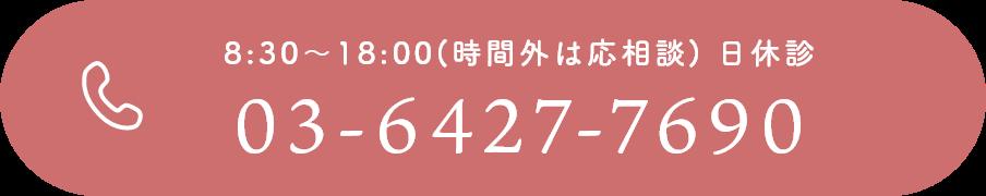 TEL03-6427-7690
