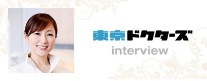 東京ドクターズ interview